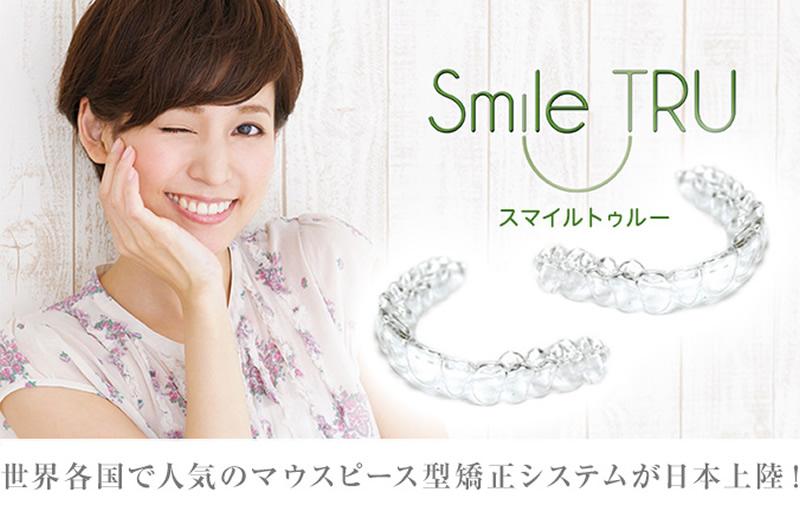 床矯正Smile TRU   川口 新井宿駅前 アスター歯科