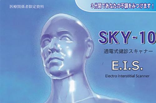 SKY 10 全身診断機を導入いたしました   川口 新井宿駅前 アスター歯科