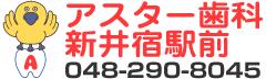 アスター歯科新井宿駅前「なるべく抜かない治療」